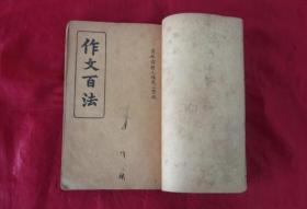 民国15年-《作文百法》【1-3卷全】