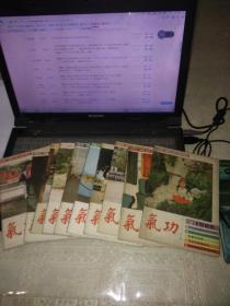气功杂志1988年1---12期,缺第1期和第9期共10本合售