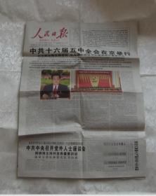 人民日报-2005年10月12日 今日16版