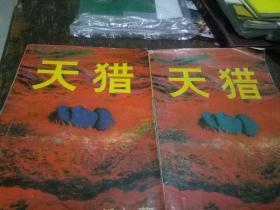 天猎(作者签名十合照相片)上下册一版一印