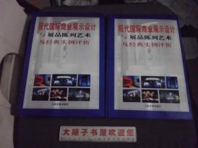 现代国际商业展示设计与展品陈列艺术及经典实例评析  (上中下 16开精装)印500册