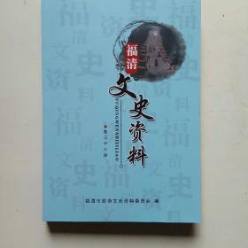 福清文史资料(第三十六期·第36期)