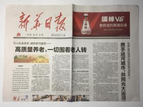 新华日报 2018年 10月14日 星期日 邮发代号:27-1