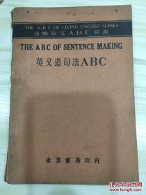 活用英文ABC丛书 英文造句法ABC 民国18年