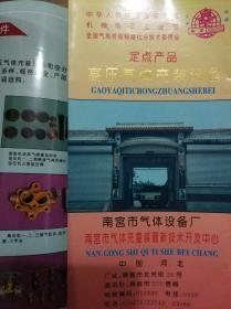 南星牌 高压气体充装设备 说明书 中国河北南宫市北关街36号