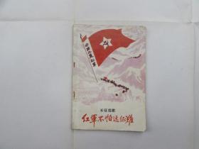 红军不怕远征难-长征组歌