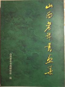 山西老年书画集