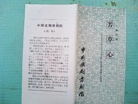 歌剧节目单: 芳草心(刘静兰,万山红)