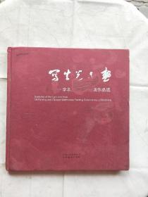 写生光与热 李本昌油画水粉画作品选 签名