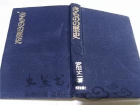原版日本日文书 きものの历史 安田丈一 织研新闻社 1977年7月 32开布面精装
