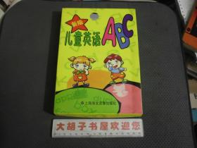 新版儿童英语ABC(1本书+2盘磁带)帖防伪标
