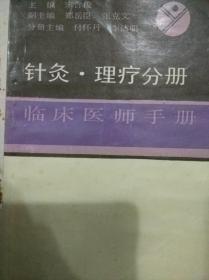 针灸理疗分册 临床医师手册