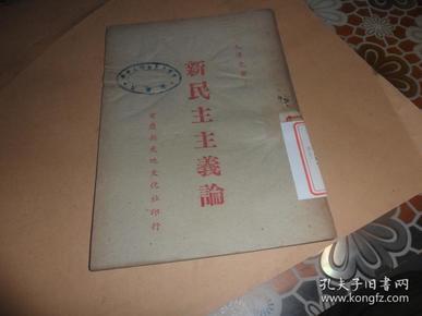 新民主主义论(红色文献)毛主席著作 民国单行本(渝版民国土纸本)