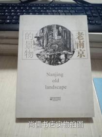老南京的景物
