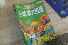 学生课外必读丛书:小故事大道理(彩绘注音版)