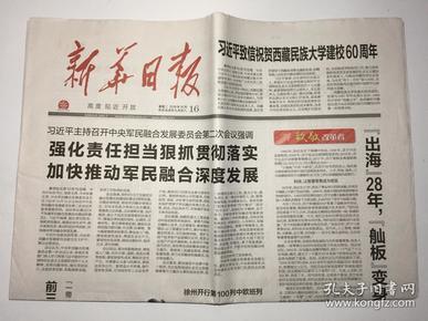 新华日报 2018年 10月16日 星期二 邮发代号:27-1