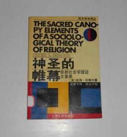 神圣的帷幕--宗教社会学理论之要素  1992年