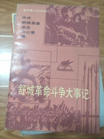 《舒城革命斗争大事记》全面!