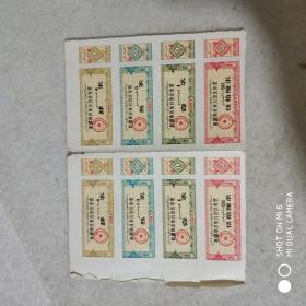 新疆 布票 1983年
