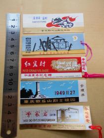【重庆歌乐山烈士陵园,红岩革命纪念馆】书签式塑料门票5张