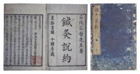 嘉庆17年和刻中医针灸书《针灸说约》1册全,石坂宗哲著,文化九年刊行。江户时期日本针灸学古籍,较少见