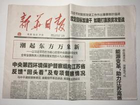 新华日报 2018年 10月18日 星期四 邮发代号:27-1
