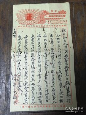 民国毛笔家信一封【用富隆正记精良腐竹信笺纸,漂亮】