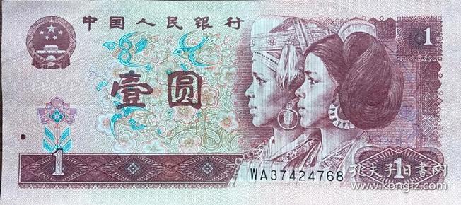 中国人民银行银行——壹元(1元纸币)1996