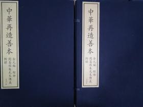 周易程朱先生传义附录(中华再造善本, 8开线装全二函八册)