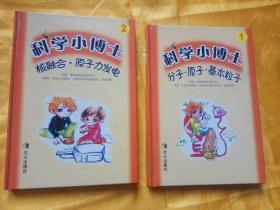 科学小博士 : 第1册(分子·原子·基本粒子)  +   第2册(核融合·原子力发电) 【两本合售】