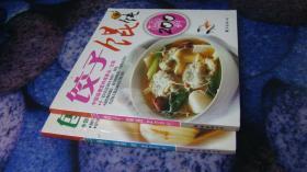 百姓百味:包子花卷饼200例.饺子混沌200例(2本合售)