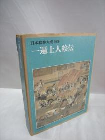 一遍上人绘传 日本绘巻大成 别巻1册  带盒套 厚重! 约390页 品好包邮