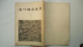 1956年朝花美术出版社出版发行《汉代绘画选集》(图册)一版二印(印3400册)