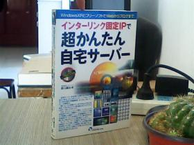 日语原版 イソタ一リソク固定 IPで 超かんたん自宅サ一バ一 (附光盘 )