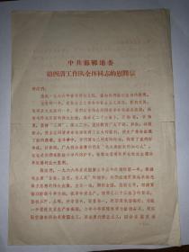 中共邯郸地委给四清工作队全体同志的慰问信
