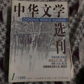 中华文学选刊1999年1-6