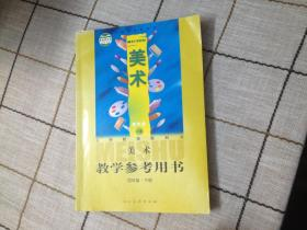 美术四年级下册-义务教育教科书-教学参考用书(含光盘)