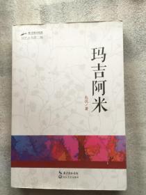 玛吉阿米(长江文艺出版社)