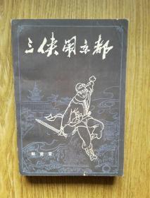 三侠闹京都 [1985年一版一印]