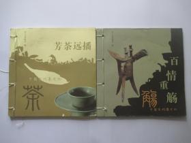 百情重觞 中国古代酒文化、芳荼远播 中国古代茶文化