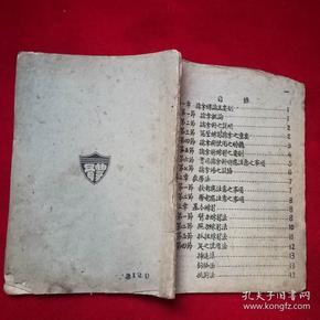 民国武术书,民国33年初版《擒拿》初版