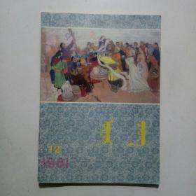 花的原野。蒙文版。1981年第12期。品相详见照片。