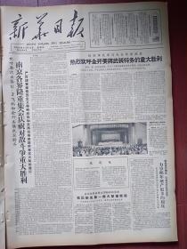 新华日报(南京版)1963年11月14日(中苏决裂)南京、射阳集会庆祝击落U-2飞机和全歼美蒋武装特务的重大胜利,我国制成第一艘大型捕鲸船,《边防民兵的凯歌》《海边群众的心上人》《急风迅雷猛三班》西哈努克致电毛主席刘少奇感谢祝贺,新运会中国运动员战报,陈耘《年青的一代》(第三幕)附剧照,纳西族画家周霖国画展览,钱松喦国画近作展览预告