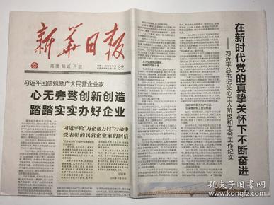 新华日报 2018年 10月22日 星期一 邮发代号:27-1