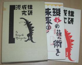 日文原版书 构成派研究、现在の芸术と未来の芸术 単行本 – 2002/10/1 村山知义 (著)