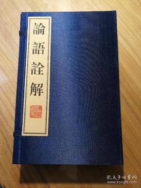 论语诠解 杨朝明 广陵古籍线装一版一印 舒适度极好
