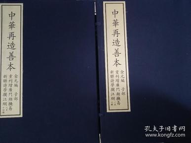 重刊增广门类换易新联诗学拦江网(中华再造善本,2函14册)