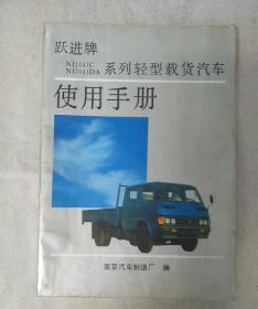 跃进牌NJ1041C NJ1041DA系列轻型载货汽车使用说明书