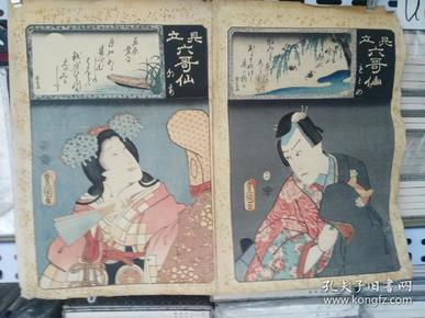 明治期浮世绘版画 日本浮世绘木版画原版 清中期民国宣纸老木版画 歌川国久和歌川国贞(三代丰国)两人合作 两张画 包老 货号AA2