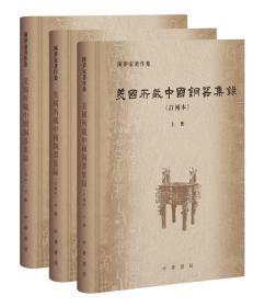 美国所藏中国铜器集录(订补本 16开精装 全三册)